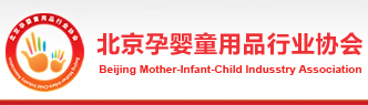 北京孕婴童用品行业协会